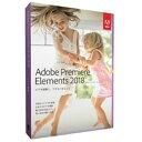 【送料無料】 ADOBE 〔Win・Mac版〕Premiere Elements 2018 日本語版