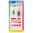 サイバーガジェット CYBER・USB給電ケーブル(クラシッ...