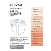 SIROCA ホームベーカリー SHB-122 取扱説明書