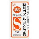 新ビオフェルミンS細粒(45g)大正製薬