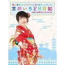 ソニーミュージックマーケティング 横山由依(AKB48)がはんなり巡る 京都いろどり日記 第2巻「京都の絶景 見とくれやす」編 【ブルーレイ ソフト】