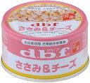デビフペット dbf ささみ&チーズ 85g