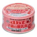 デビフペット dbf 子猫の離乳食 ささみペースト 85g