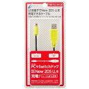 サイバーガジェット CYBER・USB充電ストレートケーブル1.2m ブラック×ライム CY-N2DLSTC1-BG【New3DS/New3DS LL/2DS/New2DS LL】