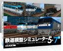アイマジック 〔Win版〕 鉄道模型シミュレーター 5 - 7+ [Windows用][テツドウモケイシミュレーター57+]
