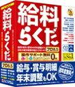 【送料無料】 BSLシステム研究所 〔Win版〕 給料らくだプロ8.5