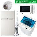 【標準設置費込み】 ビックカメラ.com 【新生活応援】家電セットA 5点セット(洗濯機W・レンジ5...