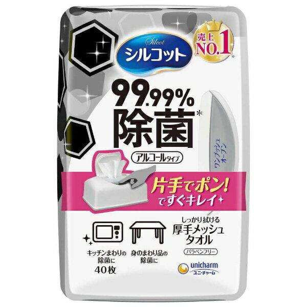 ユニチャーム unicharm シルコット99.99%除菌WT本体 40枚