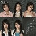 ソニーミュージックマーケティング ℃-ute/悲しき雨降り/アダムとイブのジレンマ 初回生産限定盤A 【CD】