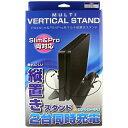 アローン PS4Slim&PS4Pro用マルチ縦置きスタンド BKS-P4MTSD[PS4(CUH-...