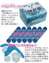 【送料無料】 元気の水 マグスティック ネオ 6本セット 取...
