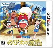 【送料無料】 フリュー ドラえもん のび太の宝島【3DS】