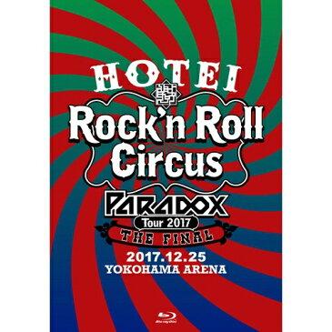 【2018年04月25日発売】 【送料無料】 ユニバーサルミュージック 布袋寅泰/HOTEI Paradox Tour 2017 The FINAL 〜Rock'n Roll Circus〜 初回生産限定盤 Complete Blu-ray Edition【ブルーレイ】