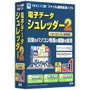 AOSテクノロジーズ(アルファ・オメガソ 〔Win版〕 電子データシュレッダー2 (1ライセンス永続版) [Windows用]