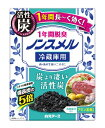 白元 NS冷蔵庫用1年間脱臭(25g)〔芳香 消臭剤〕