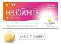 ロート製薬 ROHTO ヘリオホワイト(24粒)