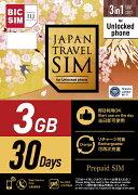 IIJ BIC SIM Japan Travel SIM 3GB (3in1)【point10】