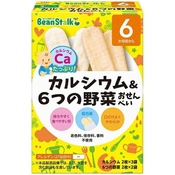 BSスノー カルシウム&6つの野菜おせんべい 20g