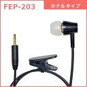 家電, AV, 相機 - FRC タイピン型イヤホンマイクFB-26用オプション カナルタイプイヤホン FEP-203