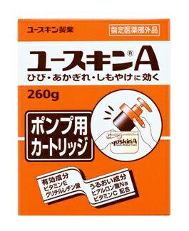 yuskin A(ユースキンA) ポンプカートリッジ 260g 〔皮膚薬〕ユースキン製薬 Yuskin