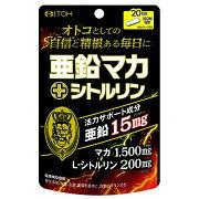 井藤漢方製薬 亜鉛マカ+シトルリン20日 60粒
