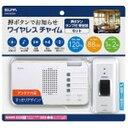 ELPA エルパ ランプ付受信機+押ボタン送信機セット(ホワイト) EWS-S5230 EWS-S5230 ホワイト