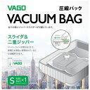 VAGO ヴァーゴ 衣類圧縮袋[Sサイズ]