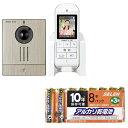 【送料無料】 ビックカメラ限定セット ワイヤレスドアホン電池セット