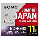 【送料無料】 ソニー SONY 11BNE2VPPS2 録画用BD-RE [11枚 /50GB /インクジェットプリンター対応]