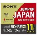 【送料無料】 ソニー SONY 11BNE3VNPS2 録画用BD-RE [11枚 /100GB /インクジェットプリンター対応]