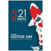 日本通信 ナノSIM 「b-mobile VISITOR SIM 5GB 21days Prepaid data」 BM-VSC-5GB21DN [SMS非対応 /ナノSIM]