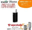 ELEAF 電子タバコ用たばこベイパーセット 「iNano」 LV-J703-009