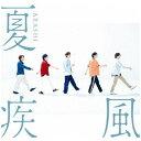 ソニーミュージックマーケティング 嵐/ 夏疾風 初回限定盤【CD DVD】