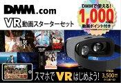 INFOLENS DMM.com 動画スターターセット(DMMで使える1000円相当動画ポイント付) VRD-125 VRD-125