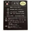 UPQ 【UPQ純正】バッテリー UPQBPA01X [ Phone A01およびA01X 対応] ...