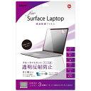 ナカバヤシ Nakabayashi Surface Laptop用 液晶保護フィルム 反射防止 透明 ブルーライトカット TBF-SFL17FLGBC