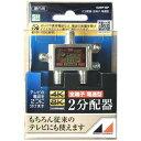 日本アンテナ NIPPON ANTENNA 4K8K放送対応屋内用2分配器(全端子電通型) D2EP-BP