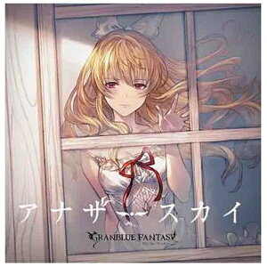 ソニーミュージックマーケティング (ゲーム・ミュージック)/ アナザースカイ 〜GRANBLUE FANTASY〜【CD】