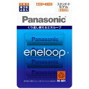 パナソニック Panasonic 【単3形ニッケル水素充電池...