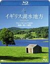 シンフォレスト Synforest シンフォレストBlu-ray:イギリス湖水地方 フルハイビジョンで出会う「英国一美しい風景」 Lake District【ブルーレイ】