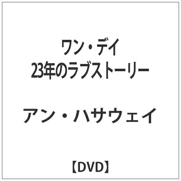 角川映画ワン・デイ23年のラブストーリーDVD