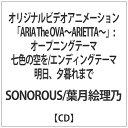 JVCエンタテインメント SONOROUS/葉月絵理乃/ オリジナルビデオアニメーション「ARIA The OVA~ARIETTA~」: オープニングテーマ 七色の空を/エンディングテーマ 明日、夕暮れまで