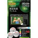 ケンコー・トキナー KenkoTokina マスターGフィルム フジXF10用 KLP-FXF10