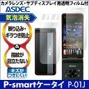 アスデック ASDEC P-smartケータイ P-01J用 ノングレア画面保護フィルム3 NGB-P01J