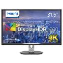 フィリップス PHILIPS 31.5型 4K対応VA液晶ディスプレイ 5年間フル保証 328P6VUBREB/11 ブラック[31.5インチ 328P6VUBREB11]