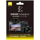 ニコン Nikon Z6 Z7用液晶保護フィルムセット NH-ZFL6SET