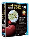 【送料無料】 ジャングル スーパーマップル・デジタル19西日本版