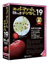 【送料無料】 ジャングル スーパーマップル・デジタル19関東甲信越版