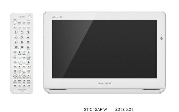 シャープ SHARP 2T-C12AF ポータブルテレビ AQUOS(アクオス) ホワイト系 [12V型 /防水対応][2TC12AFW]