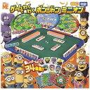 タカラトミー TAKARA TOMY ゲームでわくわくポンジャン ミニオン